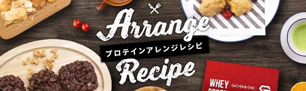 プロテインアレンジレシピのイメージ