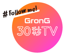 GronG 30秒TV #Followw me!