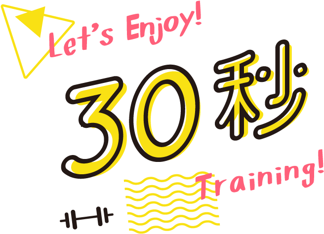 Let's Enjoy! 30秒 Training!