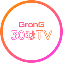 GronG 30秒TV