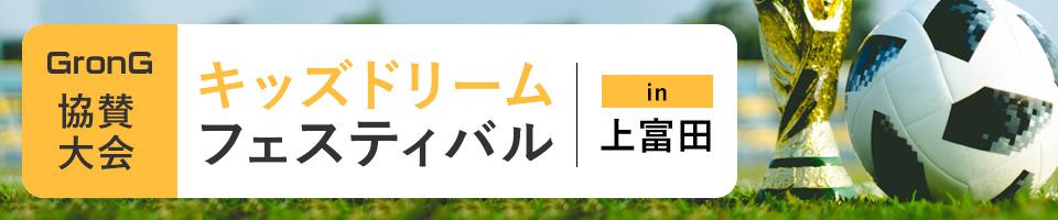 キッズドリームフェスティバルin上富田!!