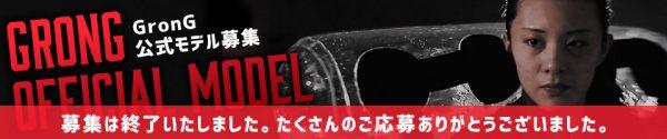 GronG公式モデル2019募集 | 関西・大阪限定