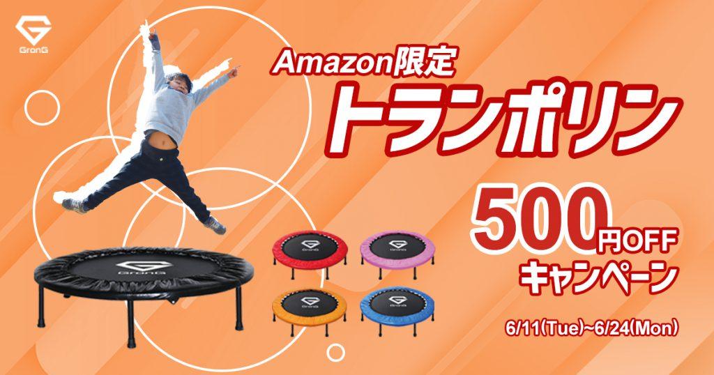 GronG トランポリン 500円OFF