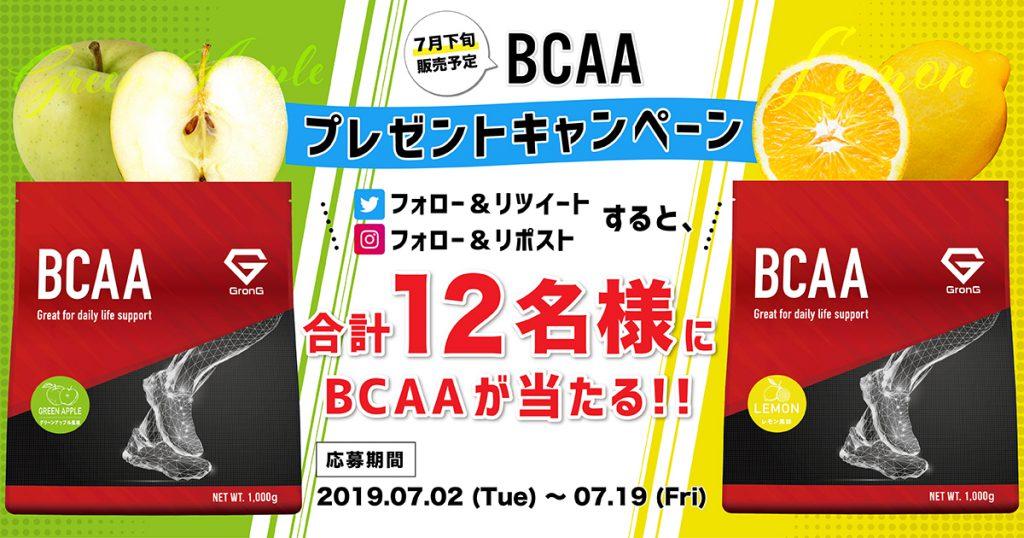 BCAAプレゼントキャンペーン