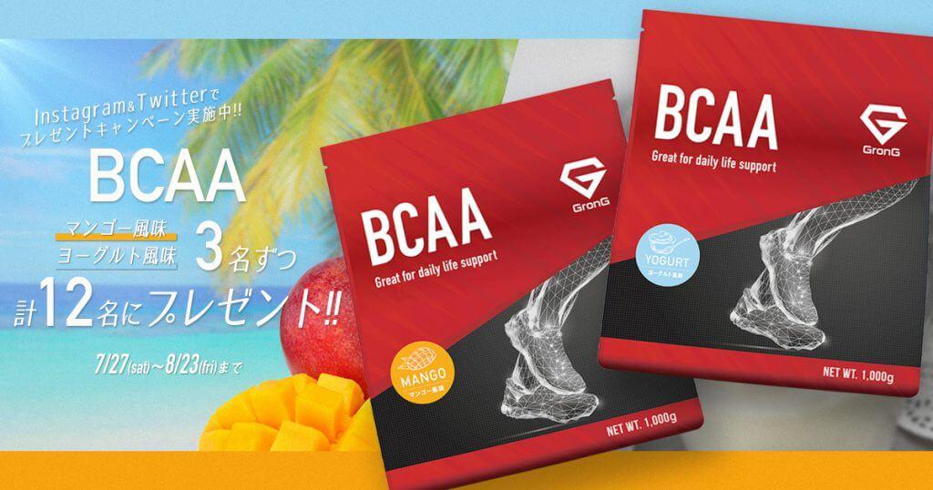 BCAA(マンゴー風味/ヨーグルト風味)プレゼントキャンペーン