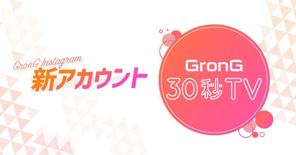 GronG 30秒TV 始動
