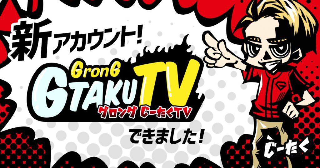 YouTubeチャンネル「グロング じーたくTV」がスタートしました