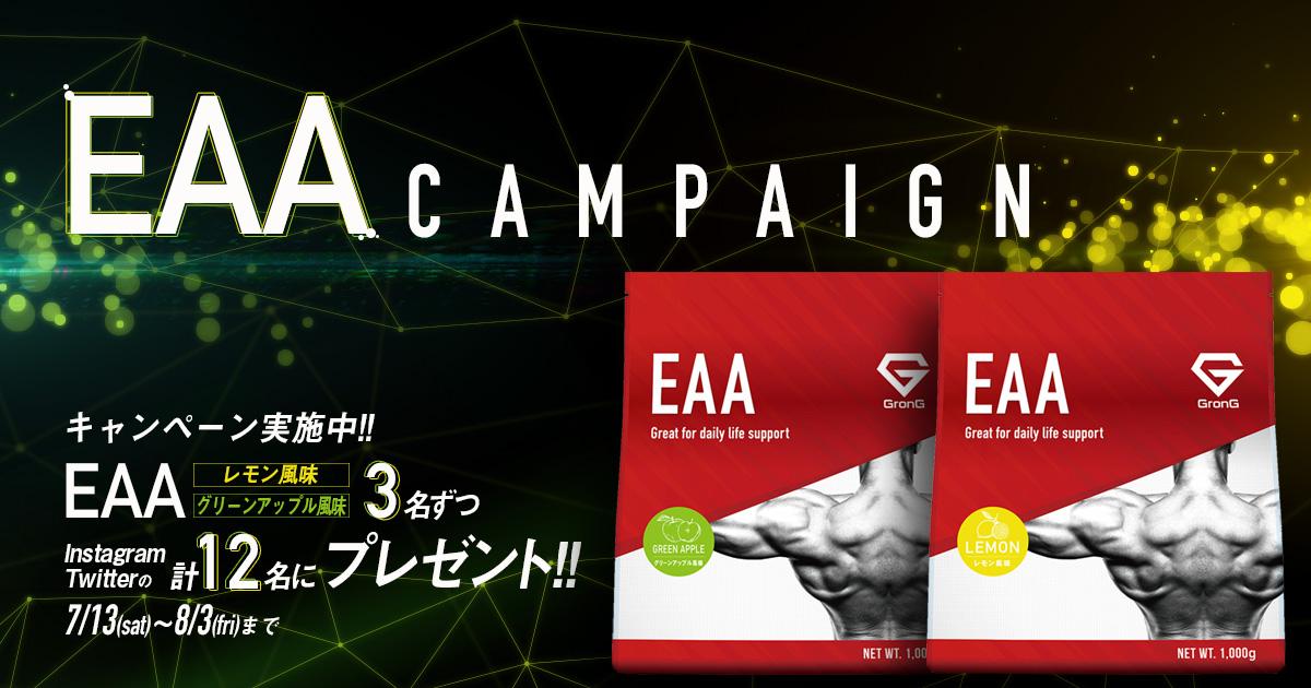 GronG EAA プレゼントキャンペーン