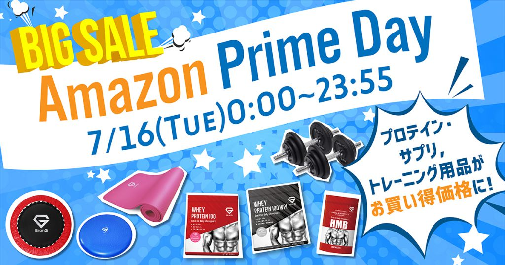 Amazonプライムデー2019 GronG