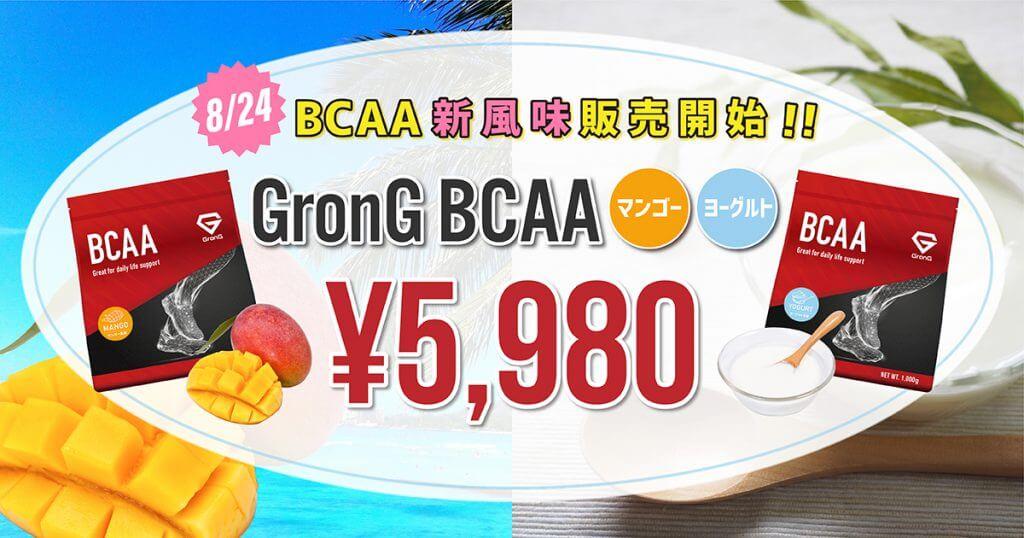 GronG BCAA マンゴー風味 ヨーグルト風味 販売開始