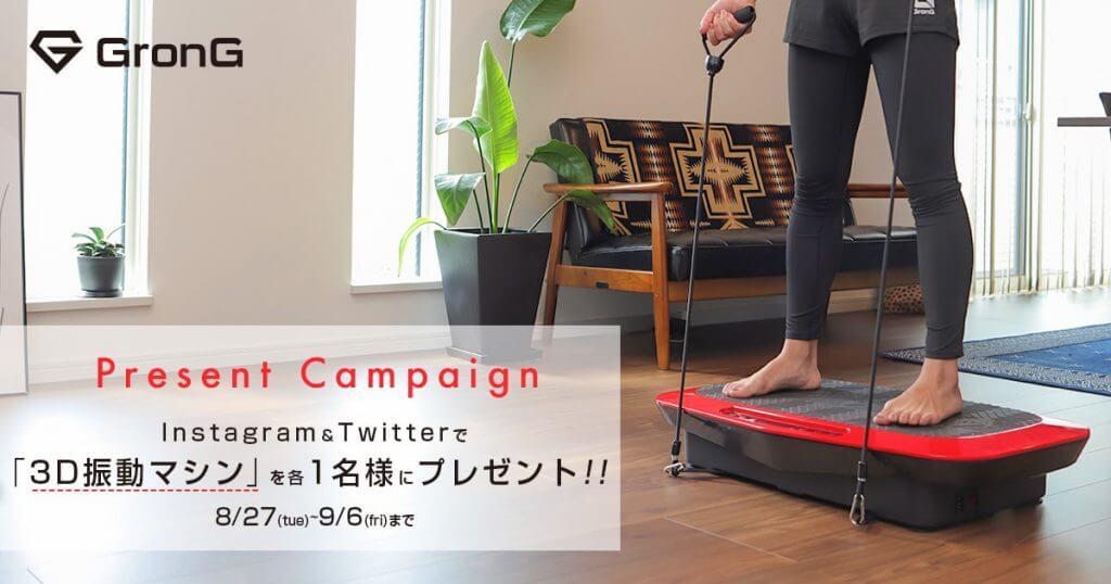 GronG 3D 振動マシンプレゼントキャンペーン
