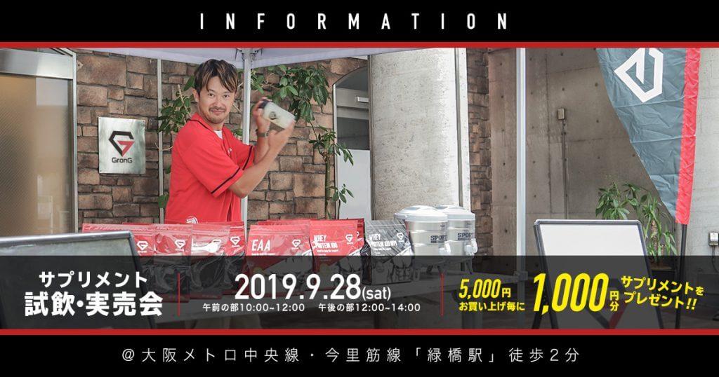 2019年9月28日 GronG試飲会