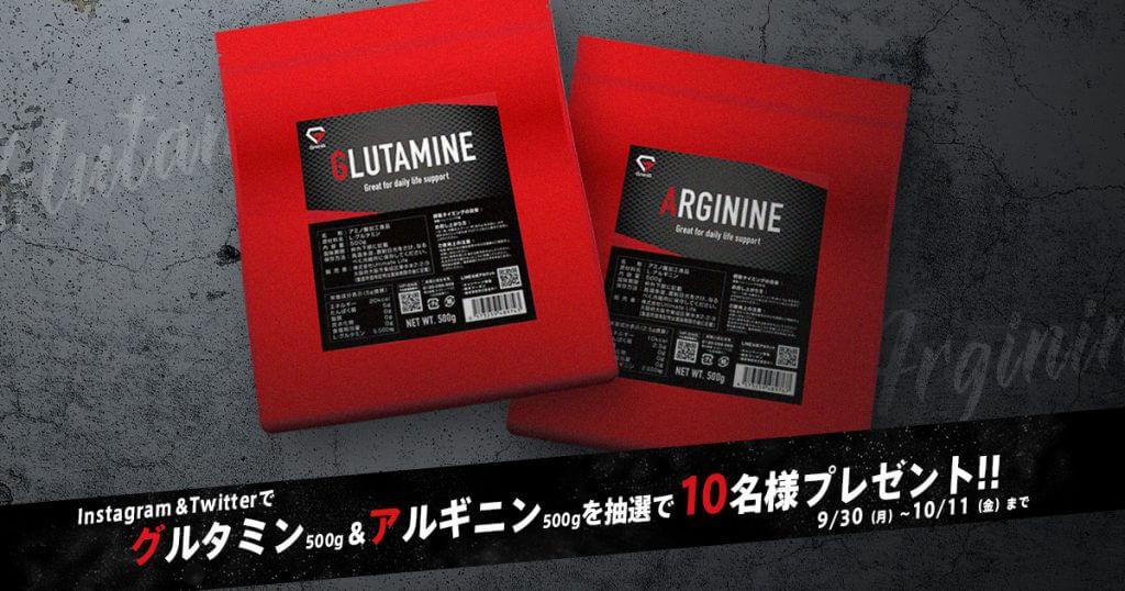 グルタミン&アルギニン500g プレゼントキャンペーン