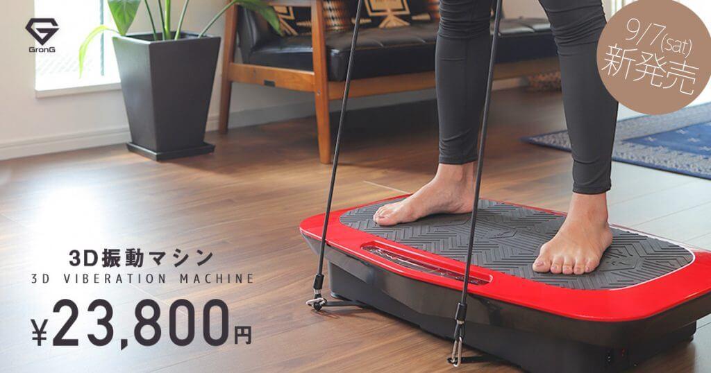 GronG 3D 振動マシン