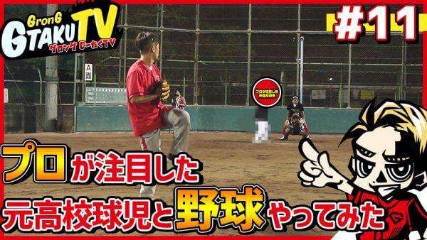 プロが注目した元高校球児と野球やってみた【グロング じーたくTV#11】