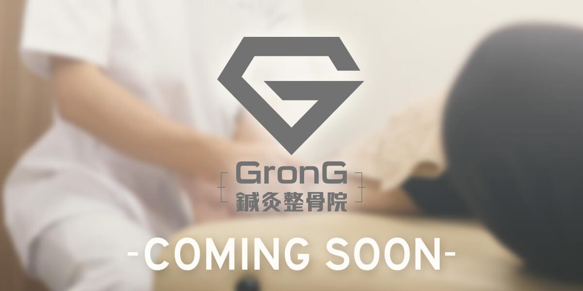 GronG鍼灸整骨院 近日公開オープン予定