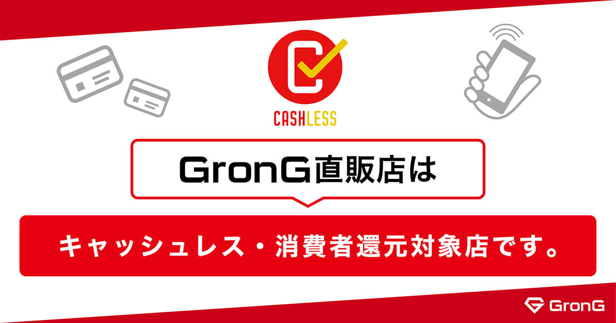 GronG キャッシュレス・消費者還元対象店