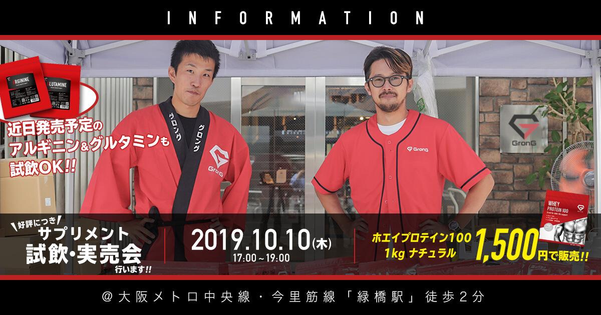 2019年10月10日 GronG 試飲会