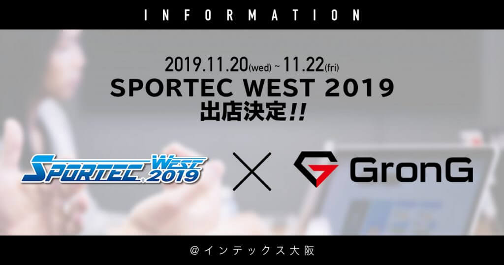 GronG SPORTEC WEST 2019 出店決定