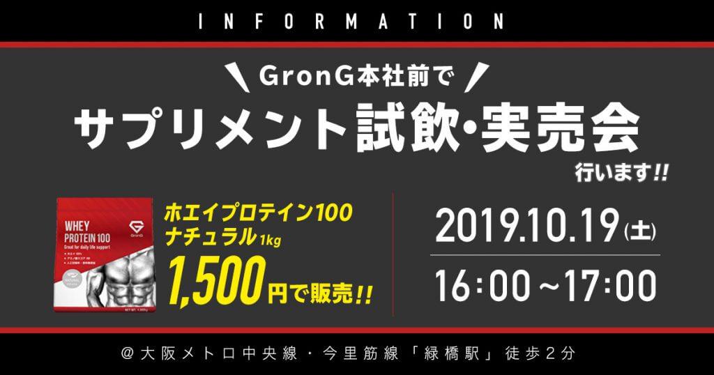 2019年10月19日 GronG 試飲会