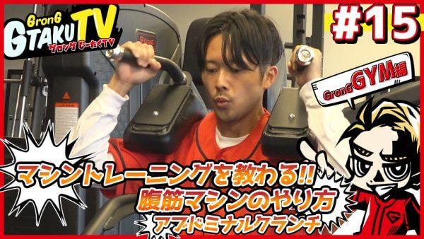 マシントレーニングを教わる!!腹筋マシンのやり方~アブドミナルクランチ~【グロング じーたくTV#15】