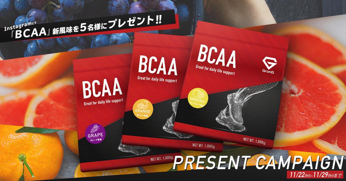 BCAA 新風味をInstagramでプレゼント