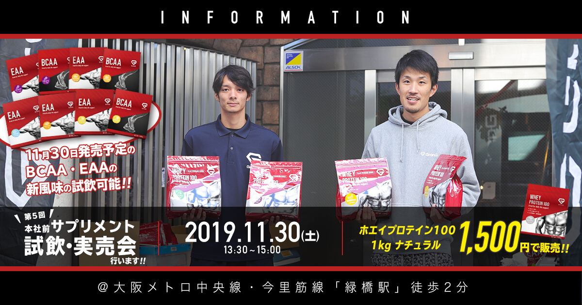 GronG本社前試飲会2019年11月30日