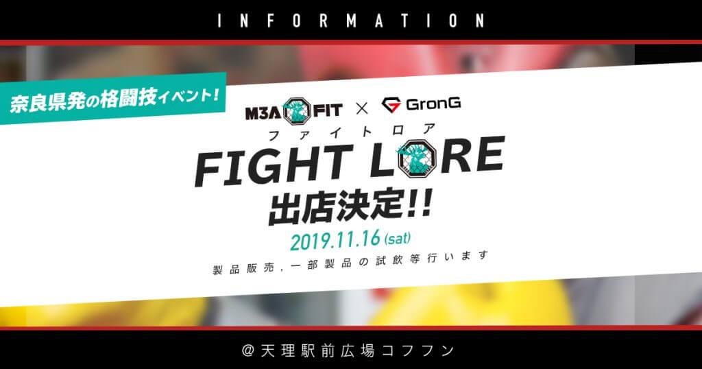 FIGHT LORE