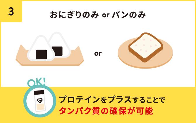おにぎりのみ、パンのみにプロテインをプラス