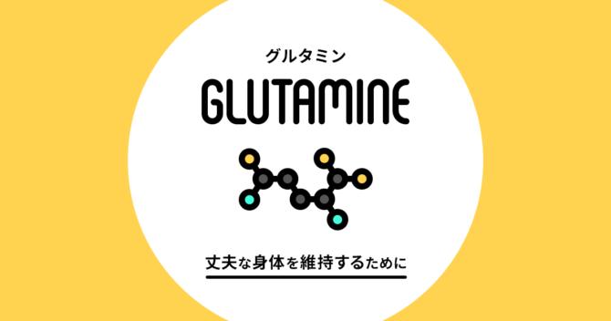 グルタミンの重要性 | 免疫や胃腸への効果を解説