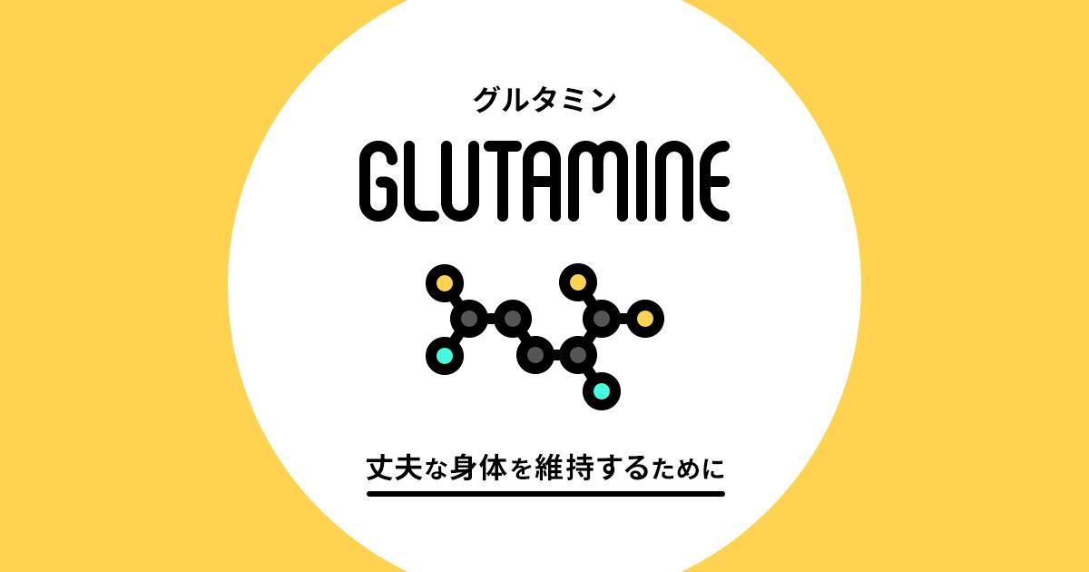 グルタミンの重要性   免疫や胃腸への効果を解説