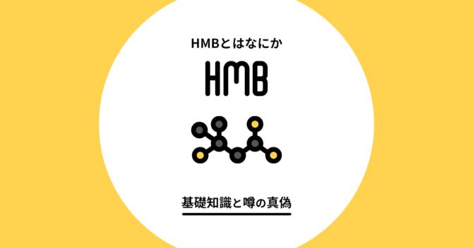 HMBの効果は嘘なのか?「HMBとはなにか」を正しく理解しよう