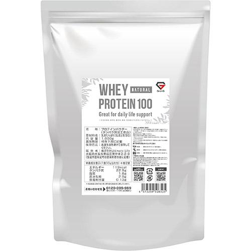 ホエイプロテイン100 無添加 ナチュラル 1kg - 01
