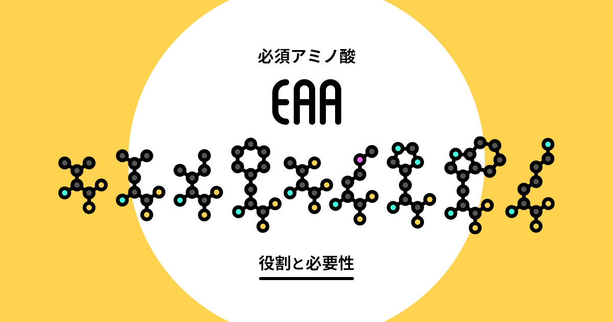 EAA(必須アミノ酸)とは?身体における役割と必要性