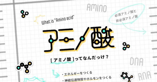 アミノ酸とは?知っているようで知らないアミノ酸について詳しく解説します