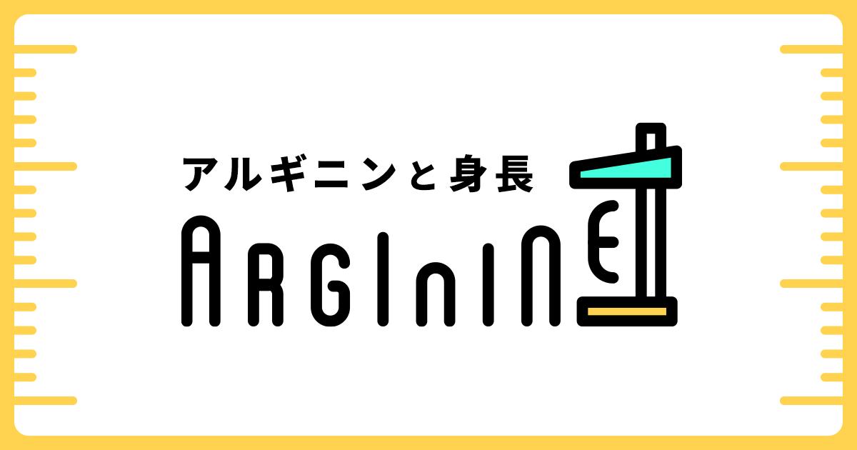アルギニンの身長への影響について