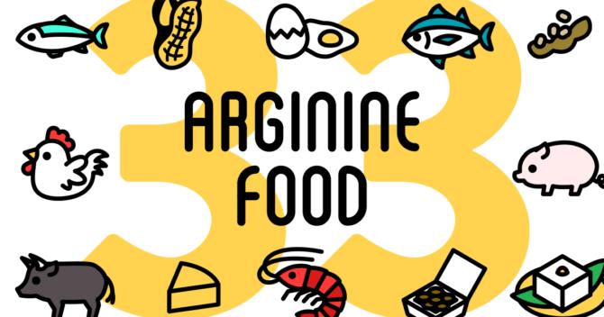 アルギニンを豊富に含む食材・食べ物33種類