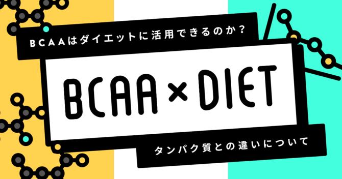 BCAAはダイエットに活用できるのか?タンパク質との違いについて