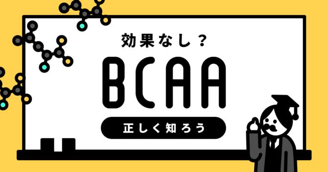 BCAAは効果なし?正しく知ろう「BCAA」