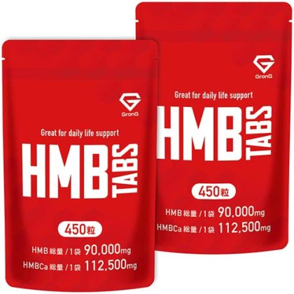 HMBタブレット 450粒 2袋セット