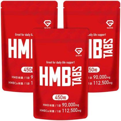 HMBタブレット 450粒 3袋セット