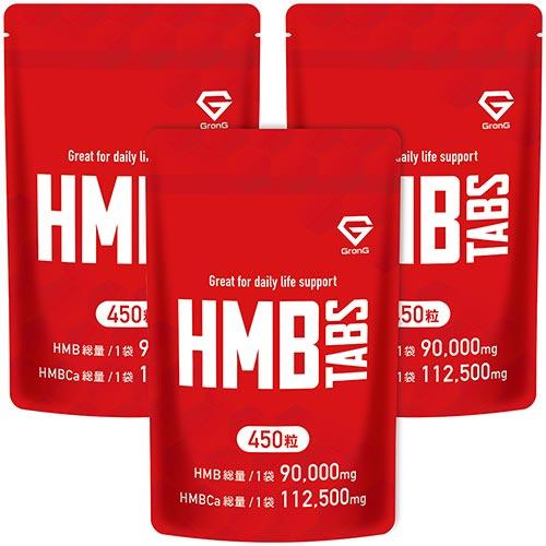 HMBタブレット 450粒 3袋セット - 01